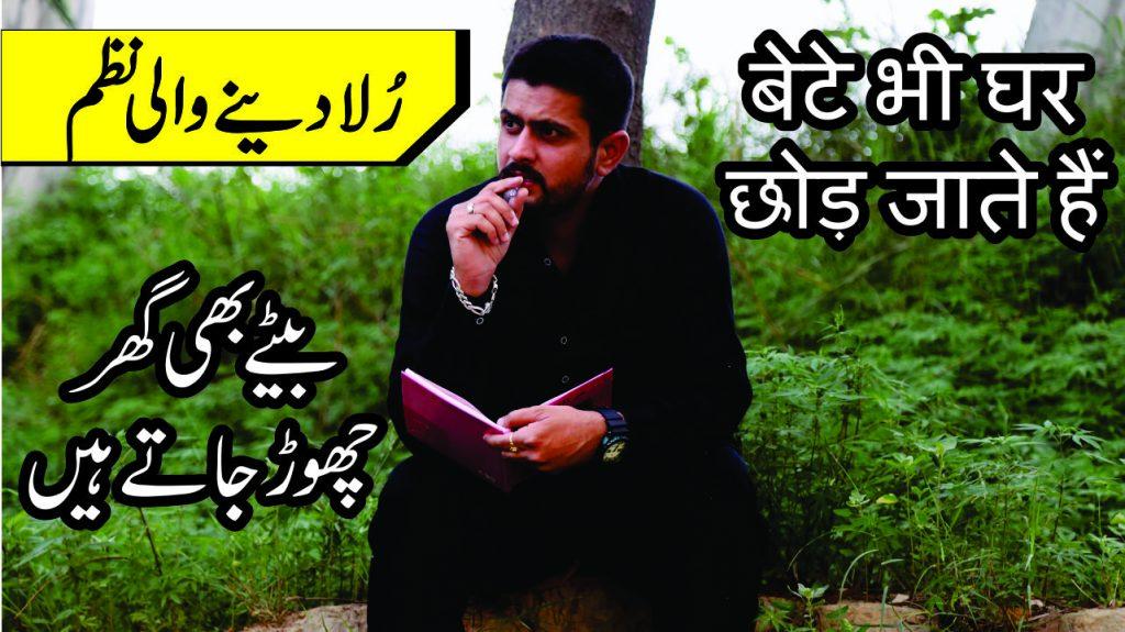 Bety Bhi Ghar Chor Jaty hai