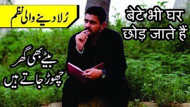 Photo of Bety Bhi Ghar Chor Jatty hain!!
