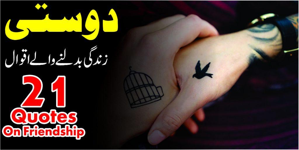 21 Best Quotes about Friendship in Urdu, best friends,dost,