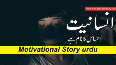 insaniyat,urdu story,motivational kahani, urdu story, hindi story, life changing story,