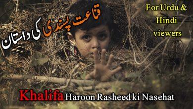 Photo of Khalifa Haroon Rasheed amazing story!!