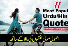 Photo of 11 most popular urdu/hindi quotes