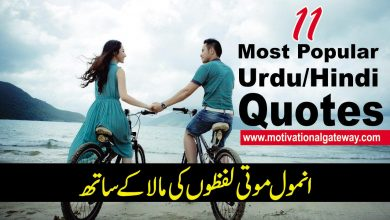 inspiring urdu quotes,couple quotes, most popular quotes in urdu, love poetry