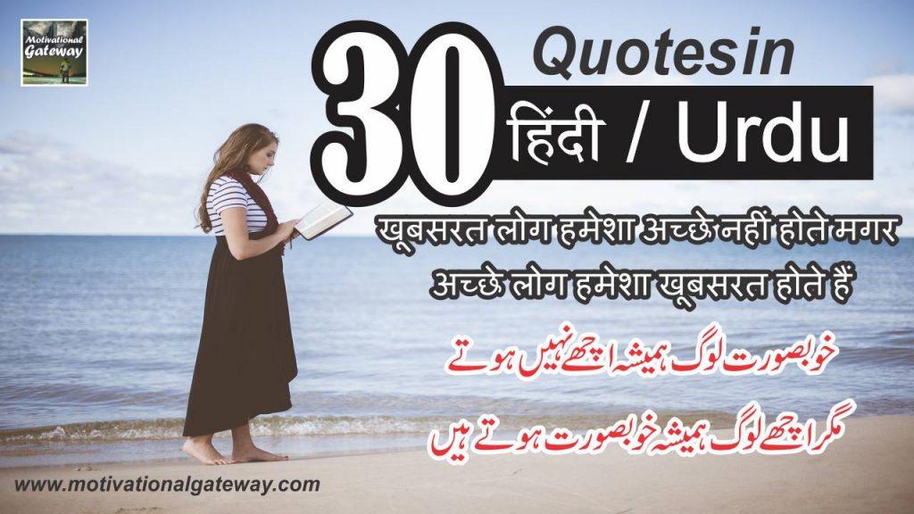 30 hindi and urdu Quotes