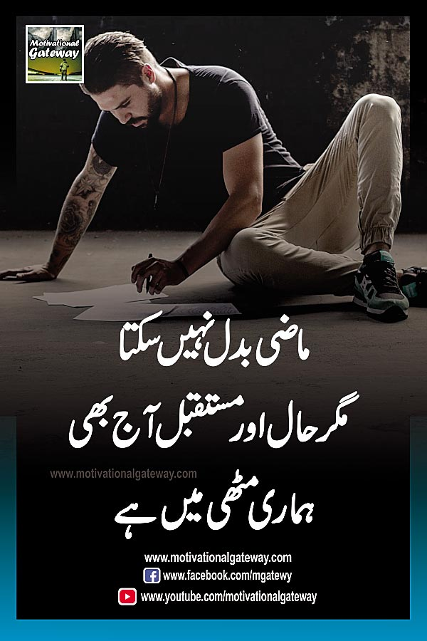 maazi badal nahi sakta  magar haal aur mustaqbil aaj bhi  hamari muthi mein hai hand writing, future, alone men, urdu quotes, urdu poetry,