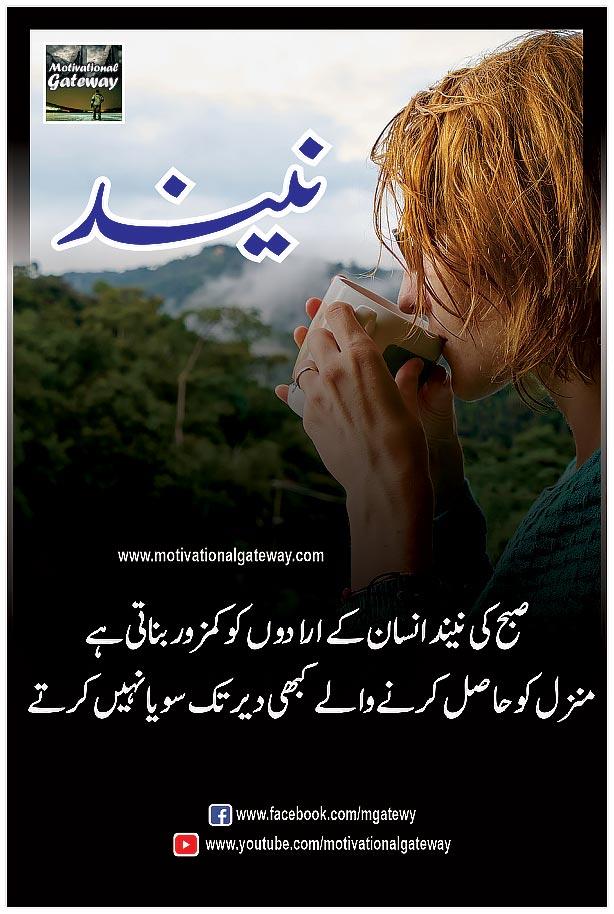 subah ki neend insaan ke iraadon ko kamzor banati hai  manzil ko haasil karne walay kabhi der tak soya nahi karte, jazba quotes,himmat quotes, morning quotes,best inspiring urdu quotes,