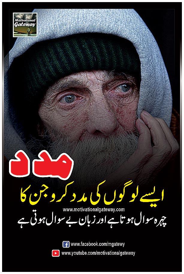 aisay logon ki madad karo jin ka  chehra sawal hota hai aur zabaan be sawal hoti ha. madad, old man, urdu aqwal, urdu quotes, hindi quotes, hindi suvichar, motivational quotes,urdu poetry, urdu shayari