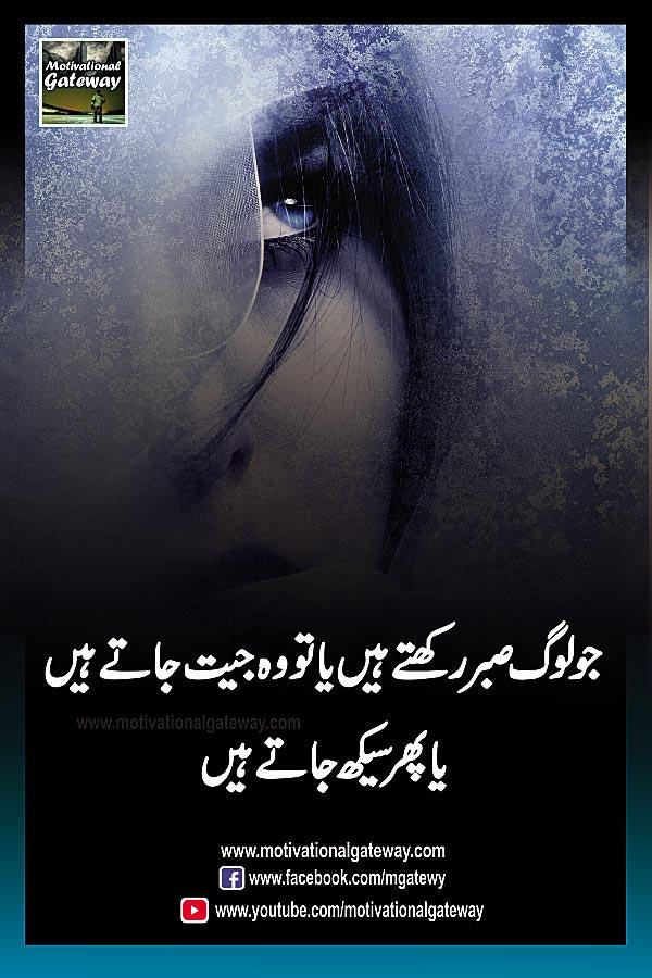 jo log sabr rakhtay hain ya to woh jeet jatay hain  ya phir seekh jatay hain Hijjab, alone girl, sad girl, urdu poetry, urdu aqwal, urdu shayari,