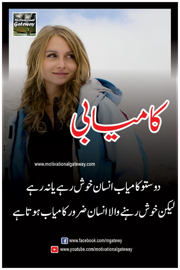 dostoo kamyaab insaan khush rahay ya nah rahay  lekin khush rehne wala insaan zaroor kamyaab hota hai  kamyabi, success quotes, best quotes in urdu, hindi quotes, urdu aqwal, urdu motivational quotes, urdu poetry with images,