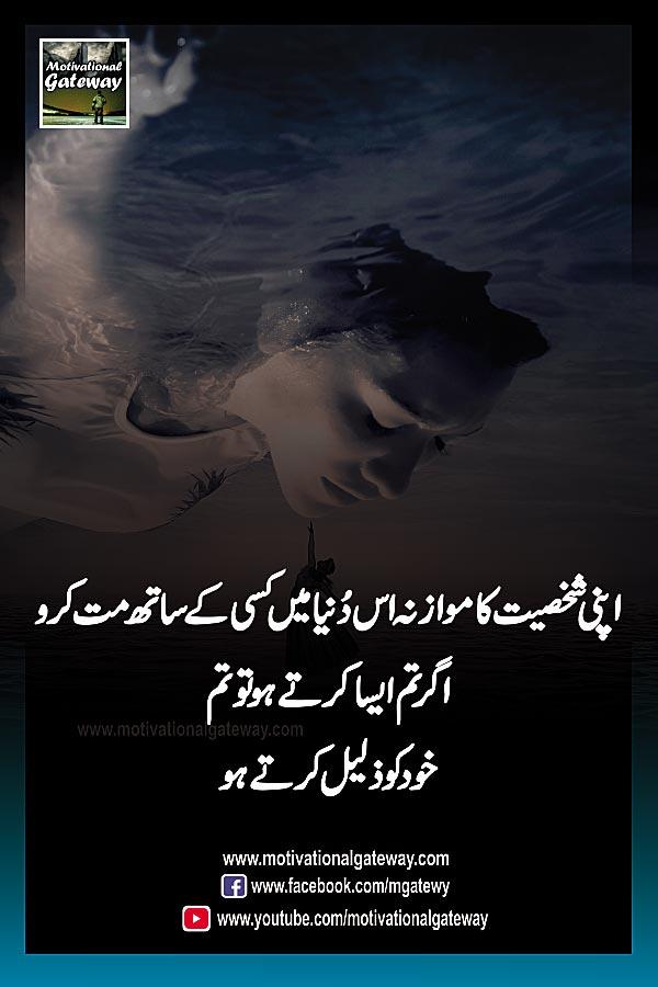 apni shakhsiyat ka mawazna is duniya mein kisi ke sath mat karo  agar tum aisa karte ho to tum  khud ko zaleel karte ho girls,beautes,women picture, urdu quotes, urdu shayri, alone girl, dream girl,