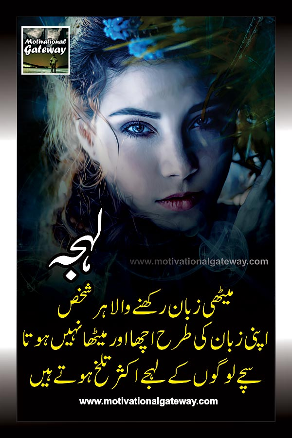 meethi zabaan rakhnay wala har shakhs  apni zabaan ki terha acha aur meetha nahi hota  sachey logon ke lehjey aksar talkh hotay hain urdu quotes, dua, prayer, hindi quotes, urdu poetry, urdu sad quotes, urdu dua, achi batein, best shayari