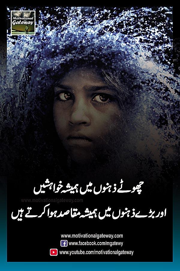 chhootey zehnon mein hamesha khuwaishen  aur barray zehnon mein hamesha maqaasad huwa karte hain urdu quotes, urdu sad poetry, urdu aqwal, motivational quotes, alone baby, alone person,