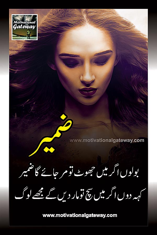 bolon agar mein jhoot to mar jaye ga zameer  keh dun agar mein sach to maar den ge mujhe log urdu poetry,urdu quotes, urdu shayari, motivational quotes, best urdu poetry, hindi poetry, hindi shayari,