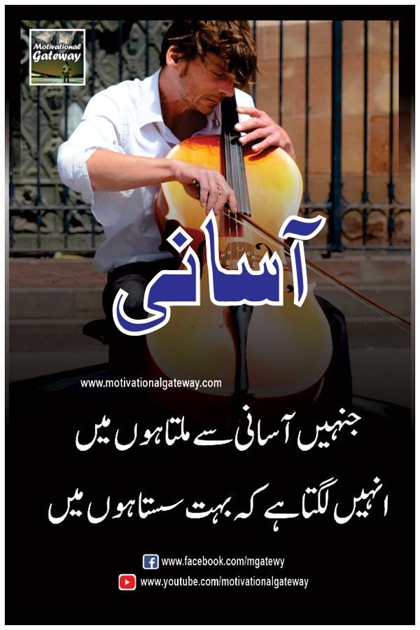 jinhein aasani se milta hon mein  inhen lagta hai ke bohat sasta hun main music man, assani quotes, urdu quotes, best urdu quotes, hindi quotes, hindi poetry,