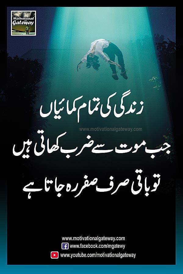 zindagi ki tamam kamayiaan  jab mout se zarb khati hain  to baqi sirf sifar reh jata hai urdu quotes, urdu aqwal, urdu poetry, urdu shayri,urdu kahani, hindi quotes, urdu love poetry,