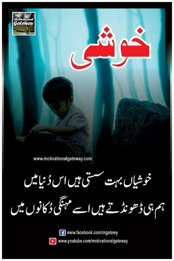 khusihyaan bohat susti hain is duniya mein  hum hi dhoondtay hain usay mehngi dukanon mein alone baby, boy,khushi, dunia, urdu quotes, urdu aqwal, hindi quotes, urdu shayari, best sad poetry,