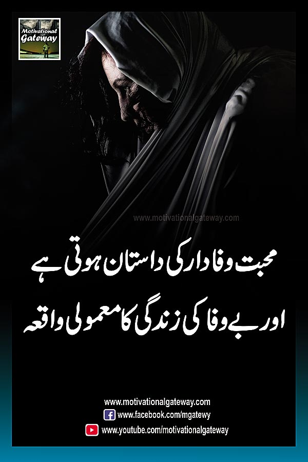 mohabbat wafadar ki daastaan hoti hai  aur bewafa ki zindagi ka mamooli waqeiya urdu quotes,urdu aqwal, urdu poetry, urdu sad poetry, urdu shayari, motivational urdu quotes,