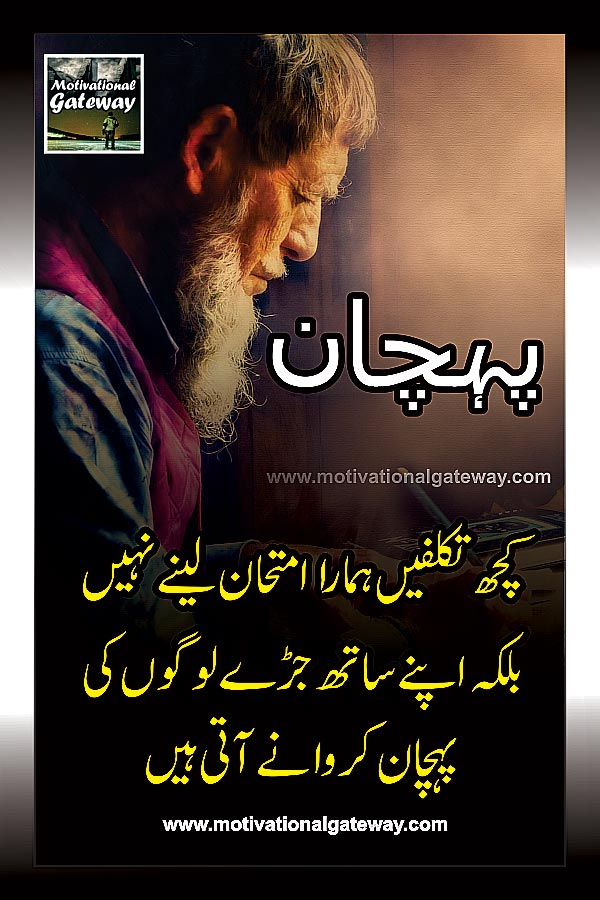 kuch taklifein hamara imthan nahin    balkay apne sath jurey logon ki  pehchan karwanay aati hain old man, alone man, urdu quotes, urdu poetry, urdu shayari,urdu sad poetry, urdu kahani, hindi quotes, hindi poetry