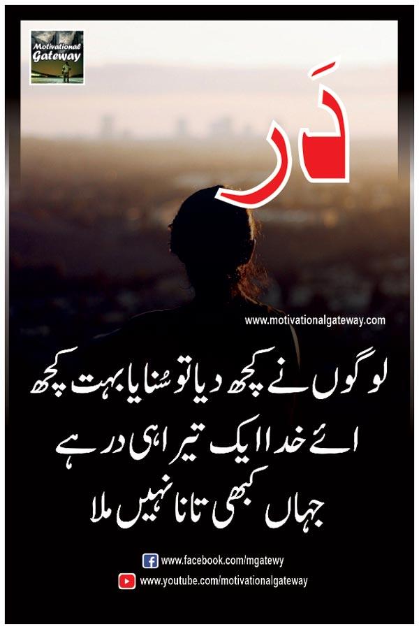 logon ney kuch diya to sunayaa bohat kuch  aye kkhuda aik tera hi dar hai  jahan kabhi taana nahi mila khuda ka khoof,khuda ki yaad, khuda ka dar, urdu quotes, hindi quotes, urdu aqwal, urdu poetery, urdu shayari,