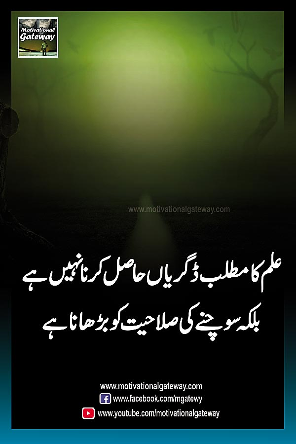ilm ka matlab degreeian haasil karna nahi hai  balkay sochnay ki salahiyat ko barhana hai ilam quotes, urdu quotes, urdu poetry, urdu quoations