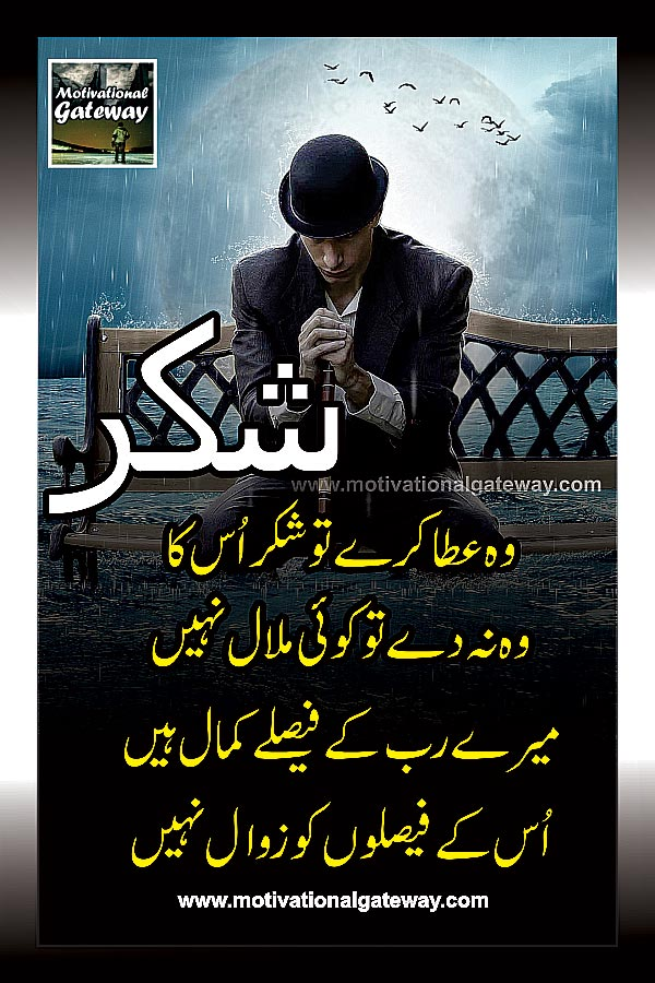 woh atta kere to shukar uss ka  woh nah de to koi malaal nahi  mere rab ke faislay kamaal hain  os ke faislon ko zawaal nahi urdu quotes, quotes about god, urdu rab quotes, dua , urdu dua, hindi dua, urdu sad quotes, urdu poetry,hindi poetry
