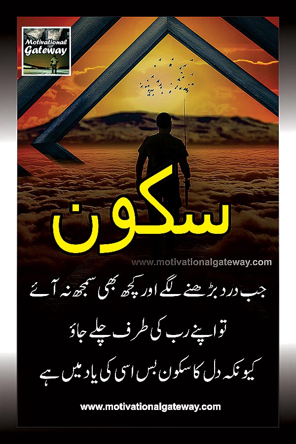 jab dard bhadne lagey aur kuch bhi samajh na aaye  to apne rab ki taraf chalay jao  kyunkay dil ka sukoon bas isi ki yaad mein hai urdu quotes, urdu quotations, rab quotes, motivational urdu quotes, hindi quotes, best urdu quotes, amazing urdu quotes, sad urdu poetry,
