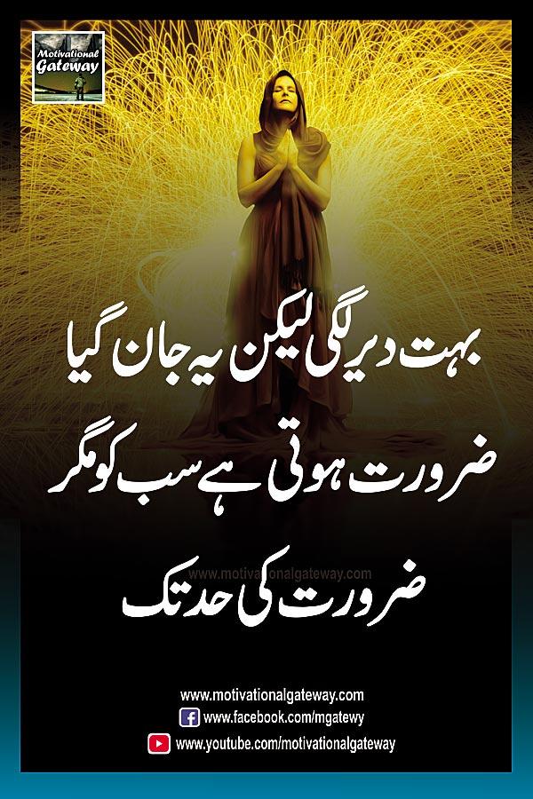 Bht dair legi lekin yeh jan gya  Zarorat hoti hai sab ko  Megar zarorat ki had tak, Pray girl,alone girl, sad girl, prayer picture