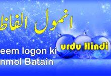 Photo of Kamyab logon ki Azeem Batain!!