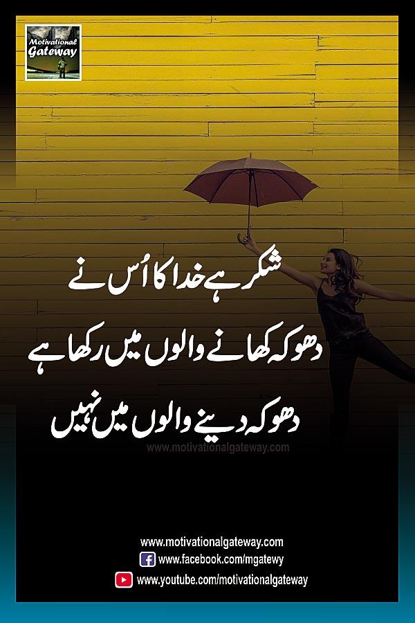 shukar hai kkhuda ka uss ne  dhoka khanay walon mein rakha hai  dhoka dainay walon mein nahi, alone girl,happy girl,urdu quotes,urdu sharyi,best urdu quotes
