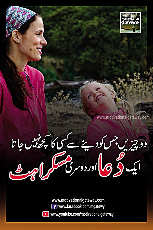 do cheezen jis ko dainay se kisi ka kuch nahi jata