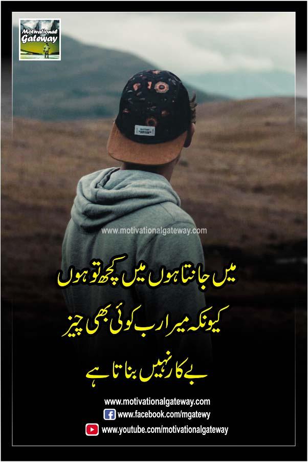 Khuda par Bharosa quotes, Khuda aik hai. alone man, madad, help,