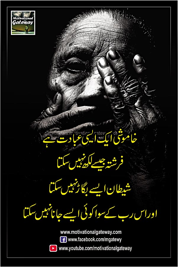Khuda par Bharosa quotes