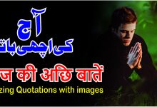 Photo of Aaj ki achi batein/आज की अछि बातें