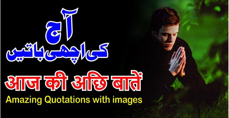 aaj ki achi batein,urdu quotes, hindi quotes, urdu poetry, urdu aqwal, hindi suvichar
