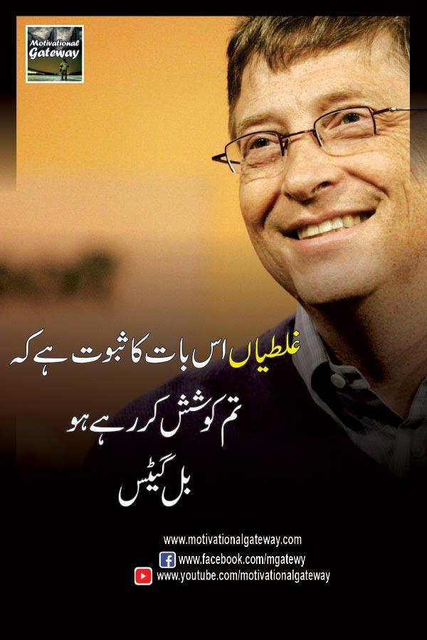 Kamyab logon ki Azeem Batain