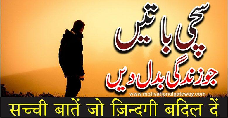 alone person, urdu quotes, hindi quotes, motivational quotes, alone man, urdu shayari, hindi shayari,