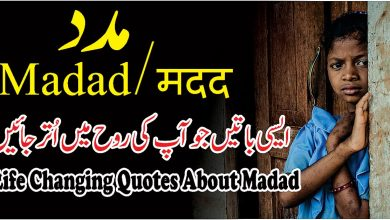 Photo of life changing quotations on madad in urdu