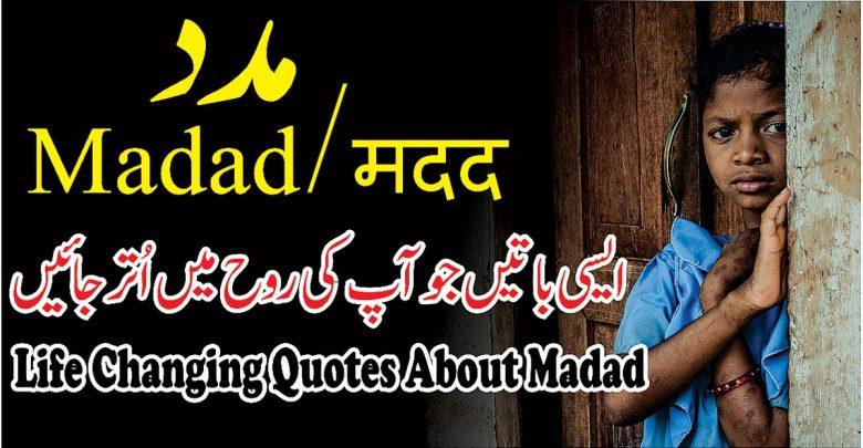 Best quotes on madad,madad,dua,prayer,motivational quotes, hindi quotes, hindi dua