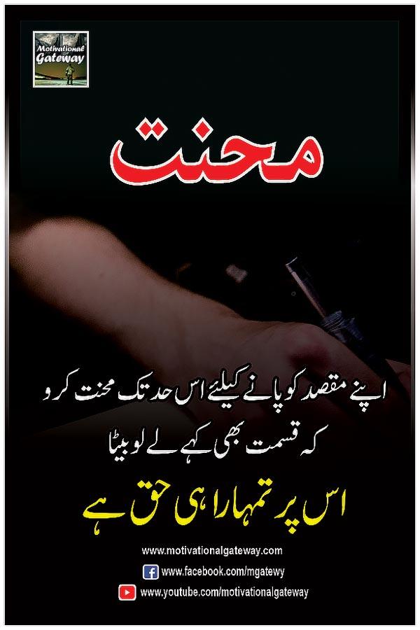Mahnat,mehnat, quotes in urdu, success quotes in urdu, urdu aqwal,sad quotes,urdu motivational quotations,best urdu quotes,urdu poetry,