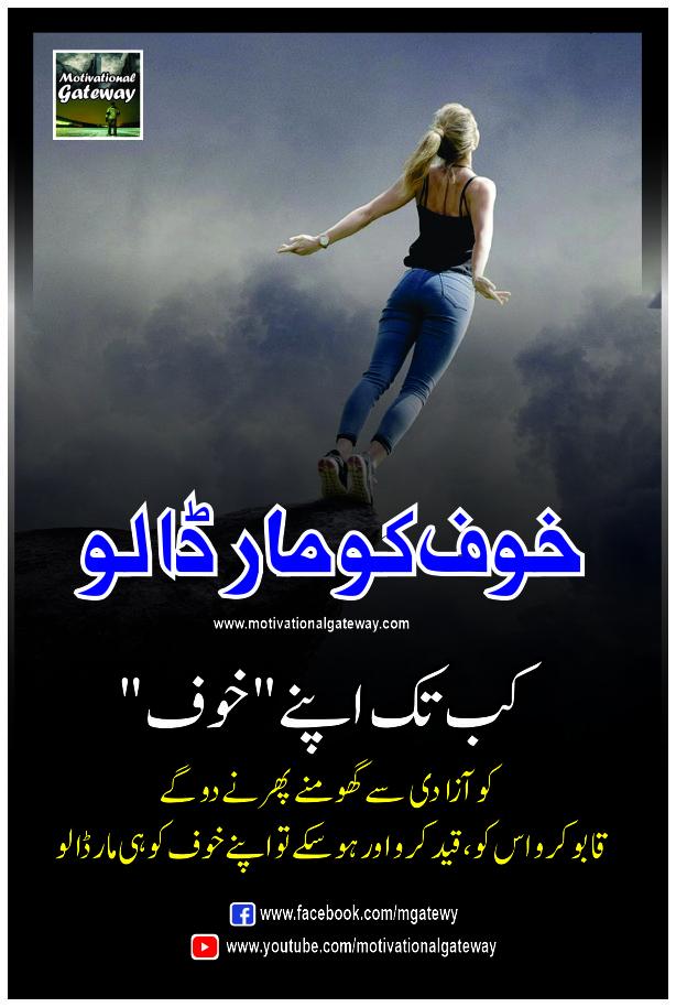 """urdu quotes, sad urdu quotes, motivational urdu quotes, hindi quotes, hindi suvichar, best urdu poetry, urdu shayari, Khouf  quotes,  kab tak apne"""" khauf"""" ko azadi se ghoomnay phirnay do ge  qaboo karo is ko, qaid karo aur ho sakay to apne khauf ko hi maar dalo"""