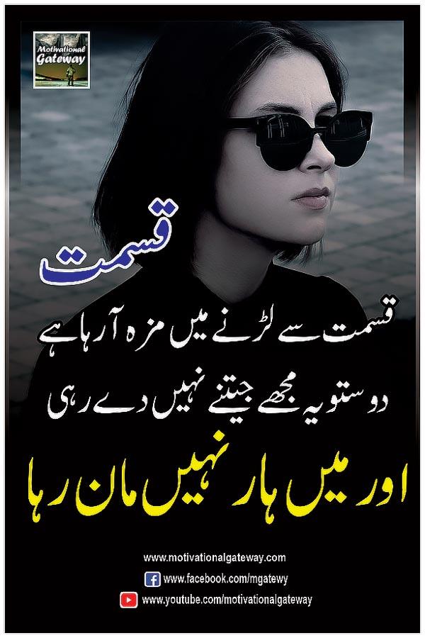 haar jeet, qasmat quotes,quotes in urdu, success quotes in urdu, urdu aqwal,sad quotes,urdu motivational quotations,best urdu quotes,urdu poetry,