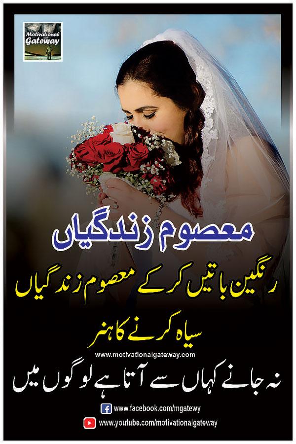 Life quotes in urdu 2020, Life quotes in urdu, Sad quotes about life in urdu, Best quotes about life in urdu, Urdu aqwal with images, Life changing urdu quotes 2020, Aqwal e zareen in urdu,  love poetry in urdu, sad quotes in urdu, love quotes in urdu, bewafa poetry, barish poetry, love shayri in urdu, life quotes in urdu, friendship poetry in urdu, aqwal zareen in urdu,