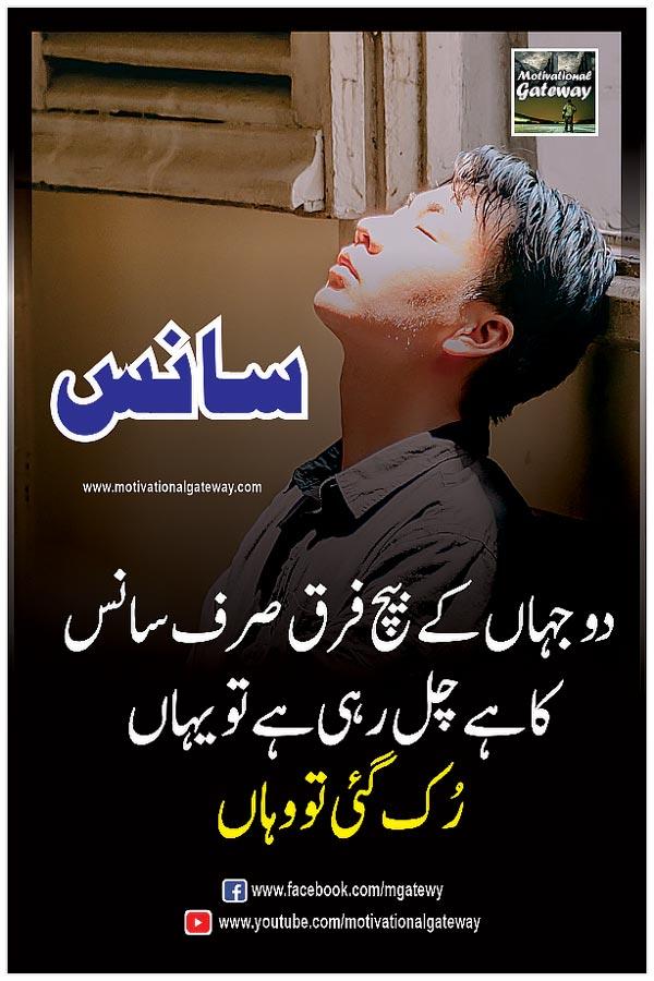 urdu quotations, urdu poetry,urdu aqwal,motivational quotes, urdu thoughts, sad boy, alone boy, hindi suvichar, do jahan ke beech farq sirf saans ka hai  chal rahi hai to yahan ruqq gayi to wahan