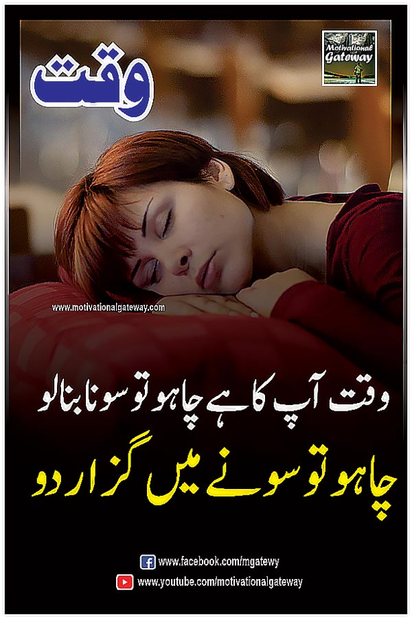 urdu quotations, urdu poetry,urdu aqwal,motivational quotes, urdu thoughts, sad boy, alone boy, hindi suvichar, hind poetry,  waqt aap ka hai chaaho to sona bana lau  chaaho to sonay mein guzaar do sleeping urdu quotes, golden words in urdu hindi