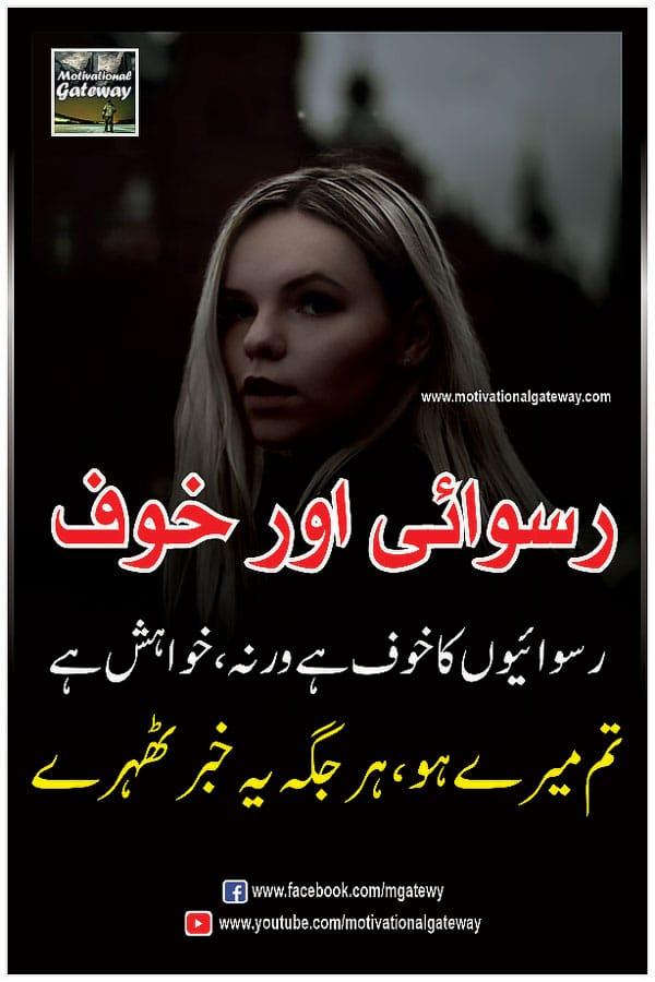 ruswayion ka khauf hai warna, khwahish hai  tum mere ho, har jagah yeh khabar thehre urdu quotes, sad urdu quotes, motivational urdu quotes, hindi quotes, hindi suvichar, best urdu poetry, urdu shayari, Khouf,ruswai aur khouf,