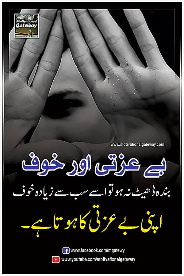 banda dheet naa ho to usay sab se ziyada khauf  apni be izzati ka hota hai . urdu quotes, sad urdu quotes, motivational urdu quotes, hindi quotes, hindi suvichar, best urdu poetry, urdu shayari, Khouf, be azzati aur khouf,