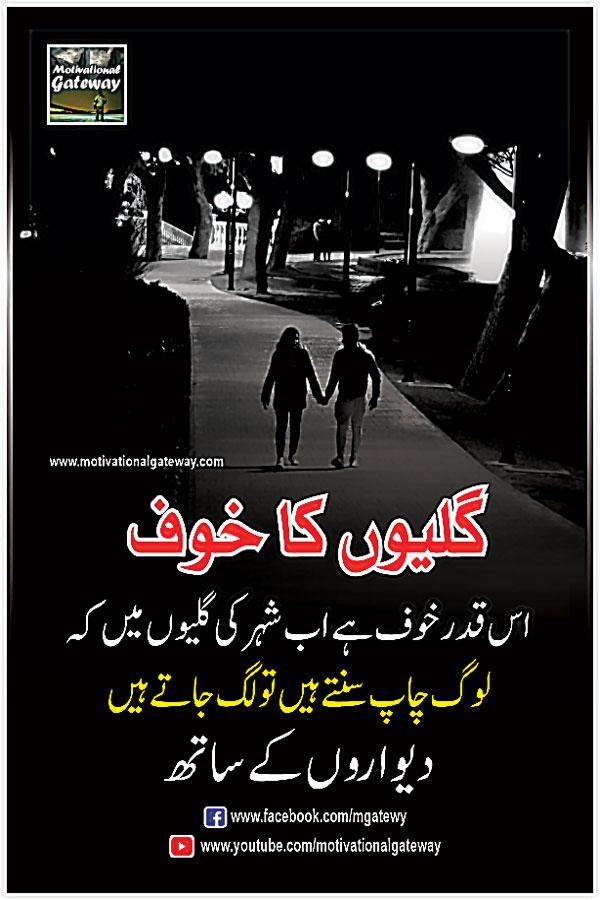is qader khauf hai ab shehar ki galiyo mein ke log  chaap suntay hain to lag jatay hain, dewaaron ke sath  urdu quotes, sad urdu quotes, motivational urdu quotes, hindi quotes, hindi suvichar, best urdu poetry, urdu shayari, Khouf, galiyoun ka khouf, 2 lines urdu poetry