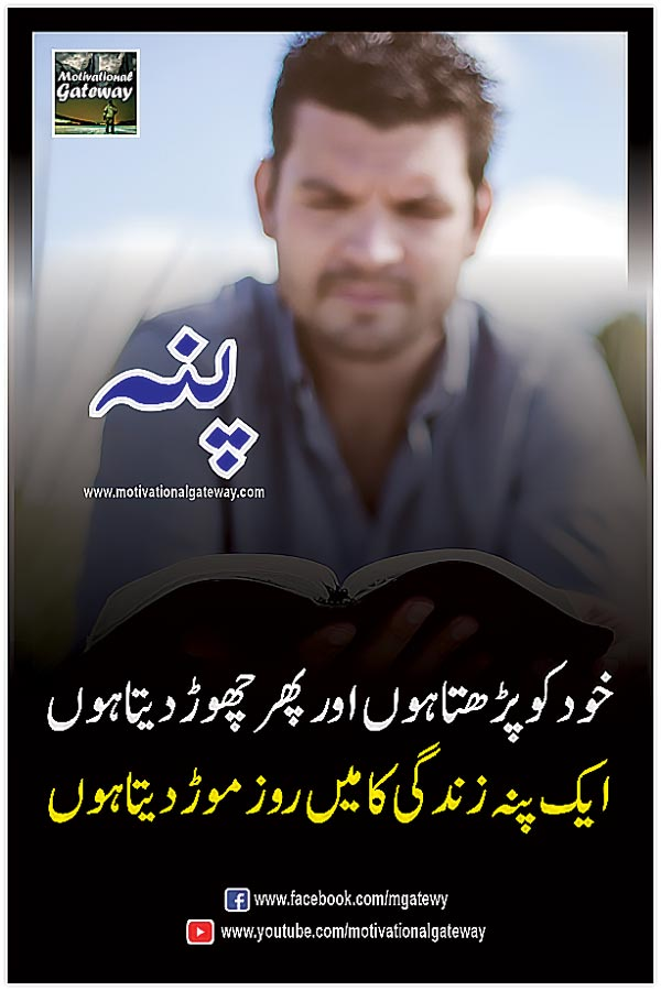 urdu quotations, urdu poetry,urdu aqwal,motivational quotes, urdu thoughts, boy book reading, alone boy, alone man, urdu kahani,  khud ko parhta hon phir chore deta hai  ik panna zindagi ka mein roz mored deta hai