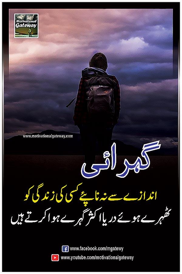 urdu quotations, urdu poetry,urdu aqwal,motivational quotes, urdu thoughts, alone boy, man on river,  andazay se na naapeye kisi ki zindagi ko  thehray hue darya aksar gehre huwa karte hain
