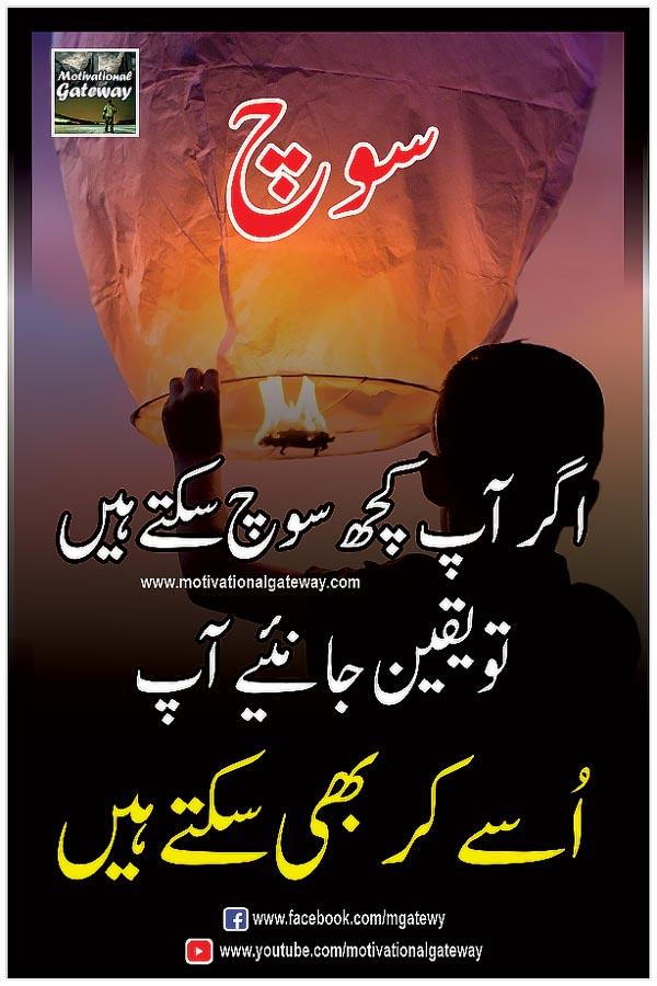 soch quotes,urdu poetry, love poetry, sad love poetry in urdu,  urdu aqwal, alone boy, best urdu quotes, urdu shayari,